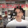 はんこ屋さん21 新琴似店の店内紹介