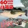 75cmのブラックバスクッションが入った「60KUN福袋」発売!