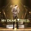 """Hiromi go Concert Tour 2017 """"My Dear ・・・"""""""