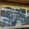 茨城 御岩神社へ