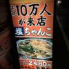 冬場は大人気 どすこい酒場玉海力武蔵小山店で塩ちゃんこを楽しめます。