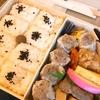 新幹線のお供!崎陽軒のシウマイ弁当が美味しい!!