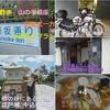 東京散歩ツーリングが、もっぱらの お出かけですなぁ 神楽坂・西新宿・代官山 ^^!