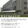 【イベント案内】シンポジウム「知られざるバウハウス」( 11/ 24 、東京)