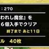 DQMSL攻略 ミッション「呪われし魔宮を、悪魔系のみで宝珠6個入手してクリア」を達成しました。