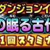 ep82.【報告】星ドラブロガー合同企画!再び!!