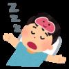 春眠暁を覚えず 寝ても寝ても寝足りない