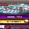 【チェンクロ】レイド『秩序の魔神トゥキファト襲来』4日目結果