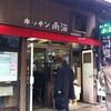 キッチン南海 @ 神田神保町