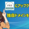 「はてなブログPro」にアップグレード!&「独自ドメイン」を取得! より本格的なブログ運営へ!!!