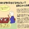 知れば知るほどおもしろい!!日本人ヘンな習慣