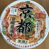 うまっ!ニュータッチ凄麺『京都背脂醤油味』カップ麺のおいしさに感激