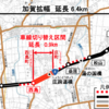 石川県 国道8号加賀拡幅工事に伴う車線の切り替え