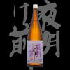 夜明け前、特別本醸造、辰の吟生酒は、衝撃を吸収し柔らかく滑る