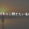 夏の終わりに聴きたいおすすめの名曲10選。  『夏の思い出を楽曲に閉じ込める』