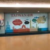 【台湾ワーホリ】コロナ下での台湾入国までの流れ(2021年4月中旬:成田→桃園)