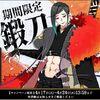 【刀剣乱舞】静型薙刀レシピを札付きで検証!