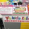 大阪おすすめベビースペース③(難波編)
