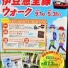 第13回伊豆急全線ウォーク (2016.9.1~2017.5.31)① 伊東~南伊東