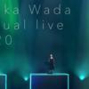 配信視聴記録48.Ayaka Wada virtual live 2020(無料配信)