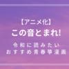 【アニメ化】この音とまれ!令和に読みたいおすすめ青春箏漫画