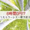 【6時間0円⁉】無料で借りたミラーレス一眼で送る鎌倉観光