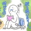 【不登校経験談#3】始業式の日。家に帰れず学校にも行けず、裏山で時間をつぶしたことがある。
