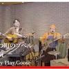 「えんとつ町のプペル」カバーで話題、Play.Goose オススメ曲3選!