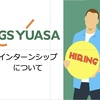 【GSユアサ】インターンシップで早期選考・早期説明会へ!!
