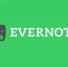 【2017/6/30まで】Evernoteプレミアムパック3年版がセール中なので買ってみた!やっぱりOneNoteじゃ満足できない!