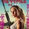 【洋画】「REVENGE リベンジ 鮮血の処刑人〔2020〕」を観ての感想・レビュー