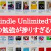 【IT書籍が読み放題】Kindle UnlimitedでITの勉強が捗りすぎる!無料で読めるIT書籍を紹介!