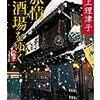 井上理津子『旅情酒場をゆく』を読む