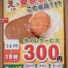 東京のバカ安いカレー