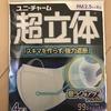 【マスクレビュー】「超立体マスク」の長所と短所(ユニ・チャーム)