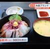 「志摩の海鮮丼屋」の海鮮丼と奇跡の競演