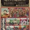 錦絵に見る明治時代 ー丹波コレクションが語る近代ニッポンー
