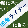 PT 湘南ライナーに乗ろう!(2019年12月25日)