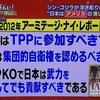 池上彰氏の番組でアーミテージ・ナイレポートを紹介  〜ジャパン・ハンドラーの影響力が無くなって来た証拠〜
