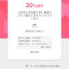 【PayPayフリマ】何に使う?30%割引クーポン#3(`・ω・´)【3週連続!】