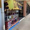 袋井市 愛野のスーパーラックにたいやきの屋台が出てた件。あんこにクリームにキャラメルにチョコ!