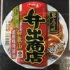 【今週のカップ麺139】 サッポロ一番 名店の味 井出商店 和歌山濃厚豚骨醤油 (サンヨー食品)