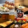 【オススメ5店】名古屋(名古屋駅/西区/中村区)(愛知)にある親子丼が人気のお店