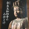 定年京都移住1-65_大和四寺