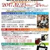 Freedom Caravan in 島村楽器梅田ロフト店 開催!!(12月21日追記!)