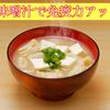 スーパーフード お味噌汁