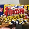 亀田製菓 亀田の柿の種 CoCo壱番屋監修カレー  食べてみました