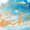 【番外編】今週末行きたいワカヤマチックなイベント10選