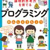 幼児から楽しく学べるプログラミングれんしゅうちょう