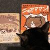 祝ニャアアアン!猫のぽんた2巻記念!好きな無料ねこ漫画。